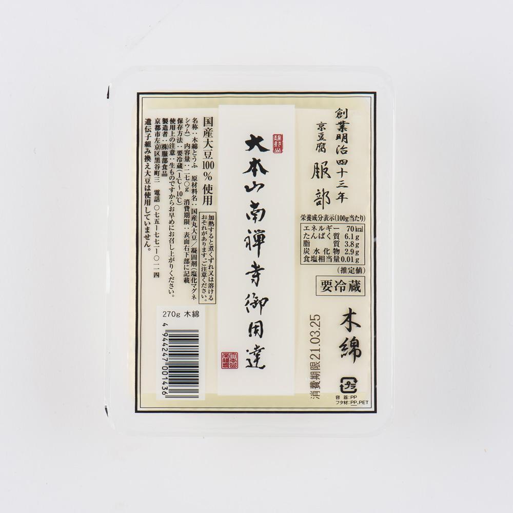 大本山南禅寺御用達 京豆腐 服部木綿豆腐270g