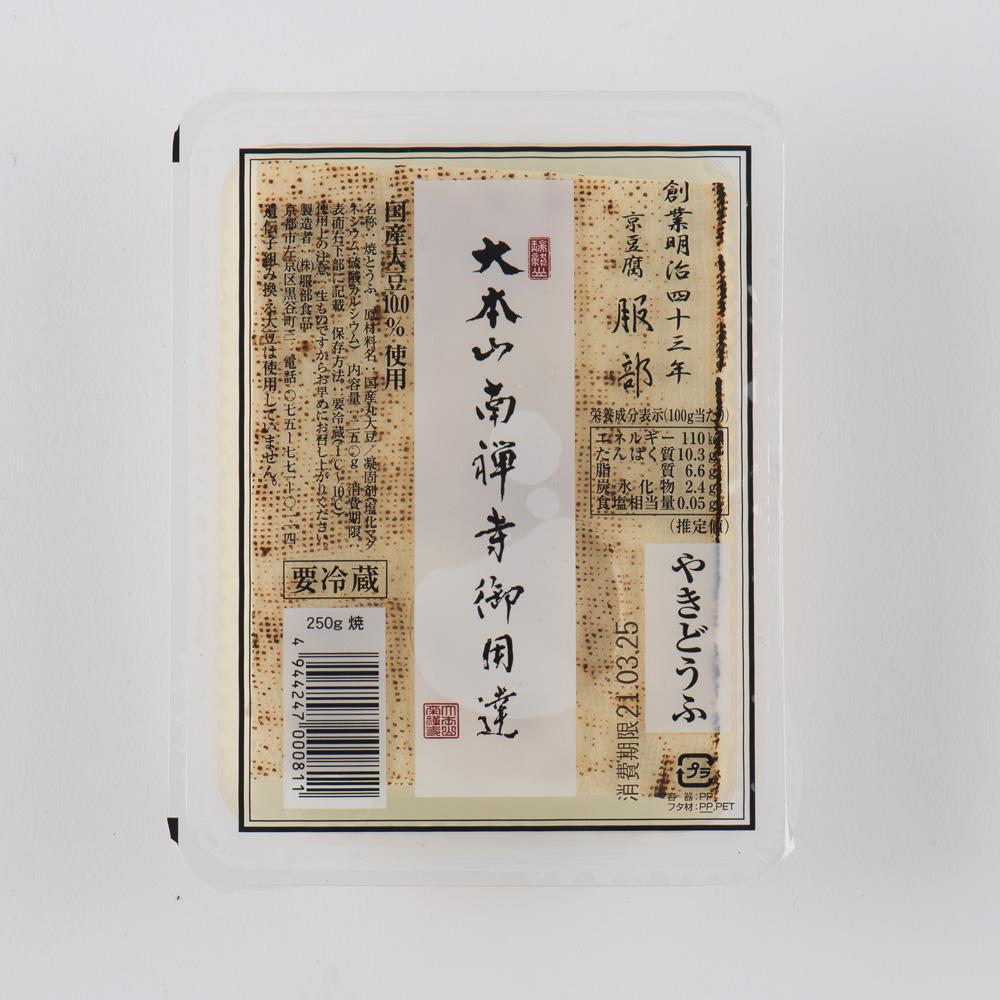 大本山南禅寺御用達 京豆腐 服部焼き豆腐250g