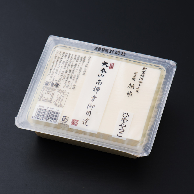 大本山南禅寺御用達 京豆腐 服部 ひややっこ370g