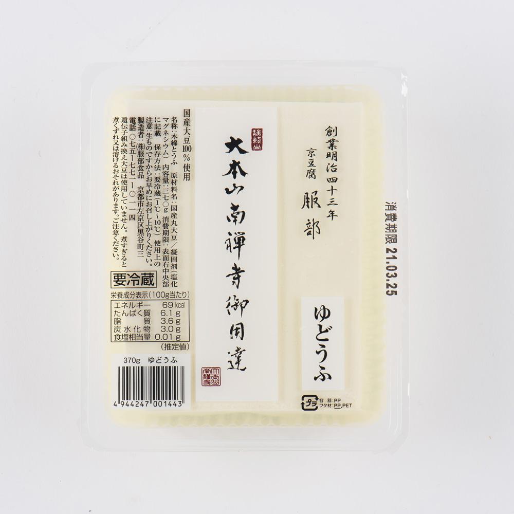 大本山南禅寺御用達 京豆腐 服部 湯豆腐 370g