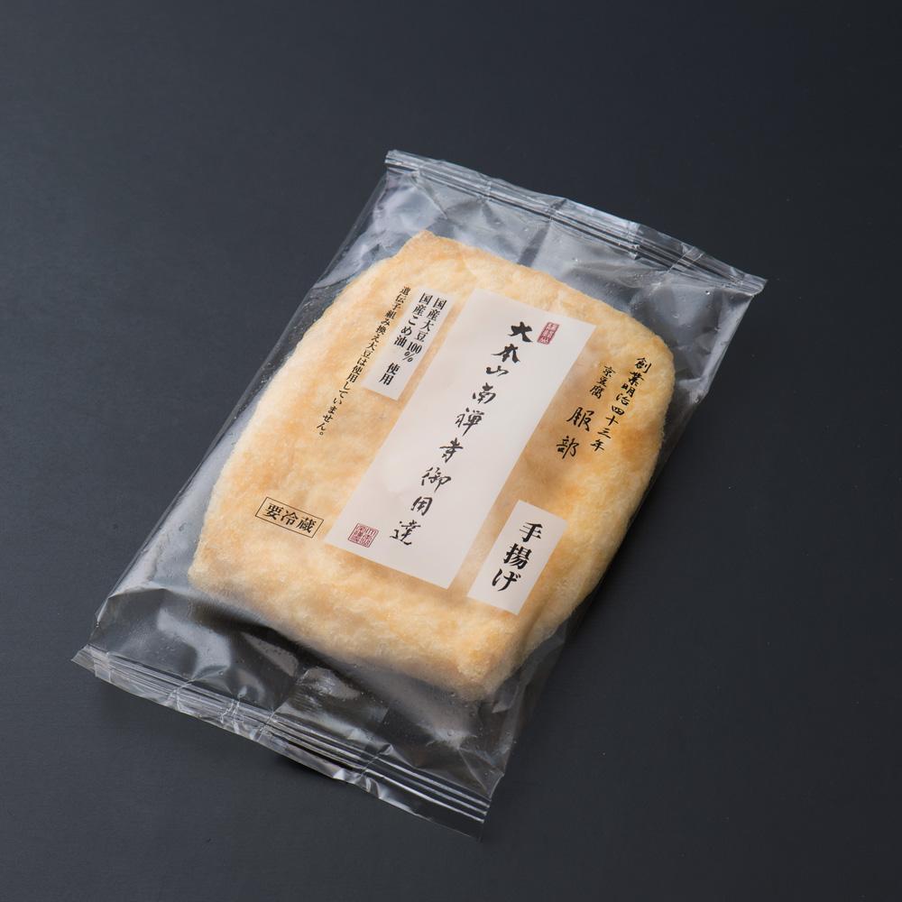 大本山南禅寺御用達 京豆腐 服部 手揚げ(中)