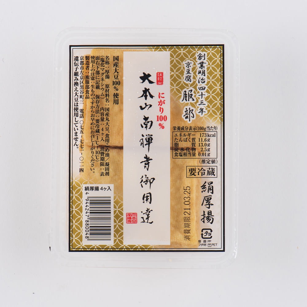 大本山南禅寺御用達 京豆腐 服部 絹厚揚(4ケ入り)